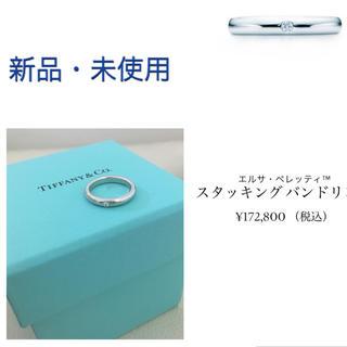 Tiffany & Co. - 【新品未使用】Tiffanyエルサペレッティ プラチナダイヤモンド