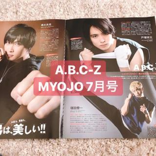 エービーシーズィー(A.B.C.-Z)の[434] A.B.C-Z MYOJO 2019年7月号(アート/エンタメ/ホビー)
