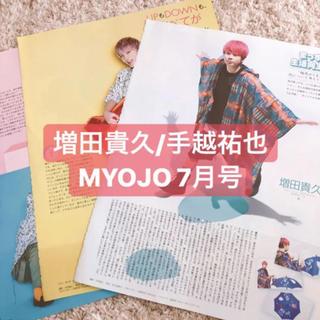 ニュース(NEWS)の[436] 増田貴久 手越祐也 MYOJO 7月号(アート/エンタメ/ホビー)