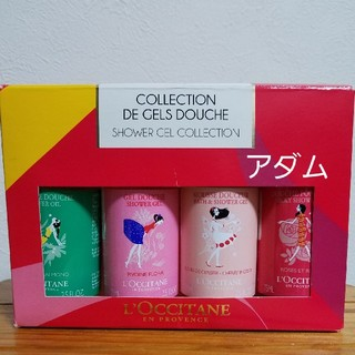ロクシタン(L'OCCITANE)のL'OCCITANE ミスロクシタン シャワージェルコレクション(ボディソープ / 石鹸)