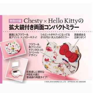 チェスティ(Chesty)の美人百花 Chesty×ハローキティ ミラー(ミラー)