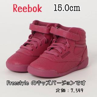 Reebok - 新品・未使用・タグ付【Reebok】フリースタイル ハイ フェイス 15.0cm