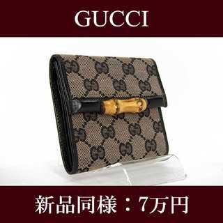 Gucci - 【限界価格・送料無料・新品同様】グッチ・三つ折り財布(バンブー・G017)