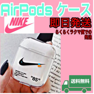 ⭐️即購入歓迎⭐️NIKE AirPodsケース エアポッツケース
