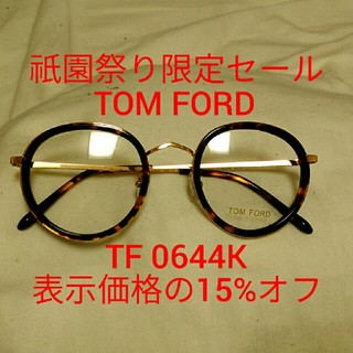 TOM FORD - 本物 新品 トムフォード TF  0644K 51□24 145 デモレンズ付