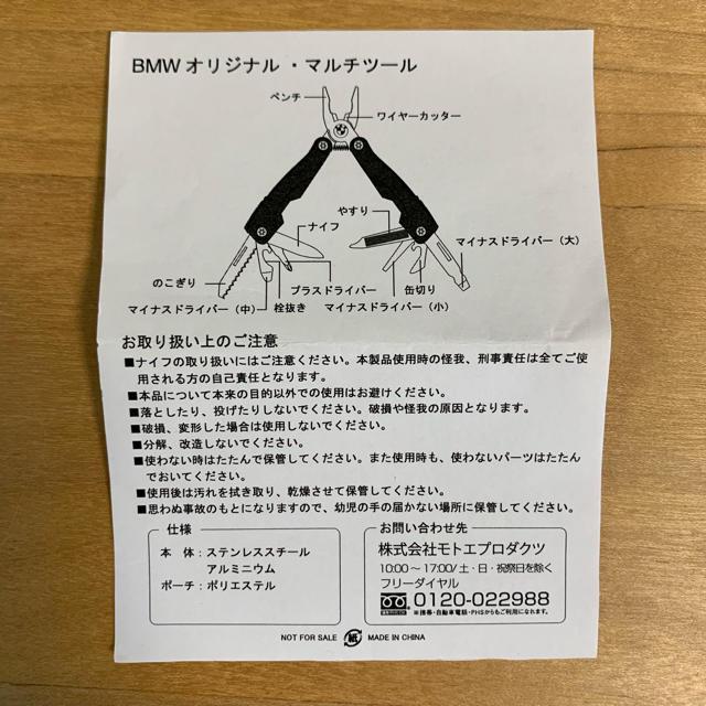 BMW(ビーエムダブリュー)のBMW オリジナル ・マルチツール  コンパクトツール スポーツ/アウトドアのアウトドア(登山用品)の商品写真