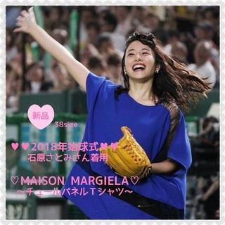 Maison Martin Margiela - 【新品】♥石原さとみさん♥MAISON MARGIELA*チュールパネルTシャツ