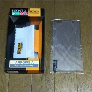 ソフトバンク(Softbank)の【未使用】Softbank 202F 保護フィルム ARROWS A(保護フィルム)