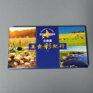 北海道 カタログギフト 美食彩紀行 ひまわりコース 3000円