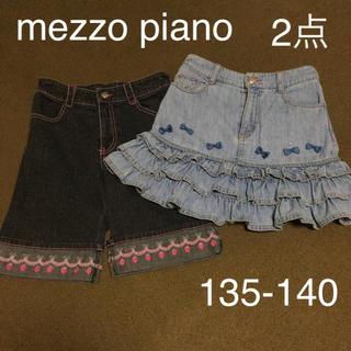 mezzo piano - メゾピアノ ボトムス2点 135-140
