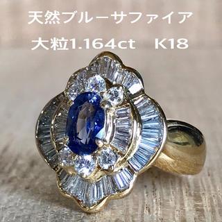 天然 サファイア ダイヤ リング 大粒1.164ct×0.87ct  K18