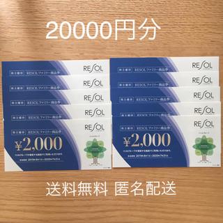 リソル 株主優待 20000円分 送料無料