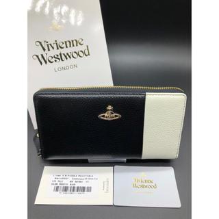 ヴィヴィアンウエストウッド(Vivienne Westwood)の正規品 ヴィヴィアンウエストウッド 長財布 黒 白 ツートン プレゼント(財布)