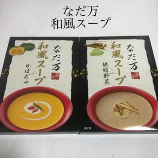 髙島屋 - なだ万 和風スープ 2種類 ②