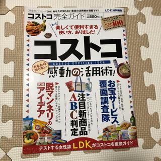 コストコ(コストコ)のLDK コストコ 感動の活用術(住まい/暮らし/子育て)