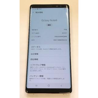 Galaxy Note8 SCV37 スマホ au 白ロム112