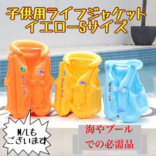 子供用ライフジャケット☆水遊び必需品 スイムベスト