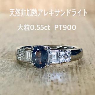 天然 非加熱 アレキサンドライト ダイヤ リング 大粒0.55ct PT900
