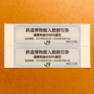 JR - 🌿JR東日本株主優待 大宮鉄道博物館 入館割引券 2枚