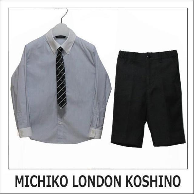 MICHIKO LONDON - 【130cm グレー】男児 ジャケット パンツ シャツ ...