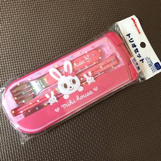 ミキハウス(mikihouse)の♡ミキハウス 日本製 トリオセット 箸 スプーン フォーク 入園グッズ(弁当用品)