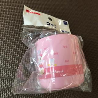 ミキハウス(mikihouse)の♡ミキハウス 新品 プラコップ(弁当用品)