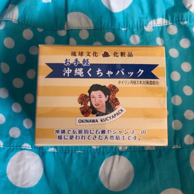 くちゃパック  個包装7つ 【プレゼント有】の通販