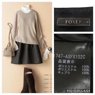 FOXEY - 新品未使用 フォクシー FOXEY カンパニュラ スカート ブラック 40