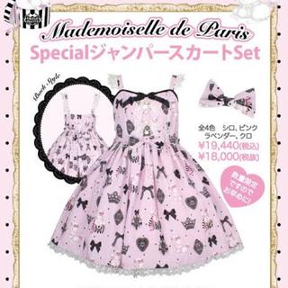 Angelic Pretty - AP Mademoiselle de paris SP 黒ジャンスカとパレッタ