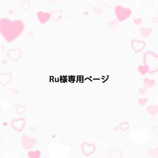 Ru様専用ページ(その他)