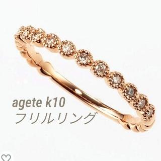 agete - agete k10 フリルリング