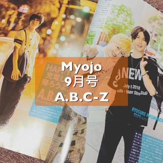 エービーシーズィー(A.B.C.-Z)のMyojo 9月号 A.B.C-Z(アイドルグッズ)