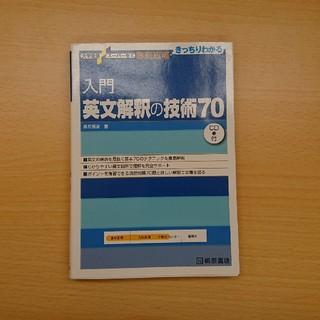 入門英文解釈の技術70 CD付き(語学/参考書)