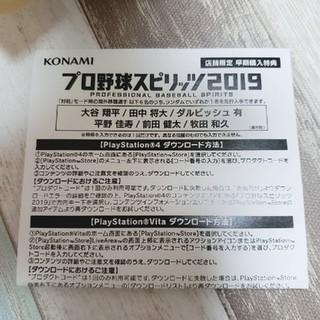 コナミ(KONAMI)のプロ野球スピリッツ2019 特典(その他)