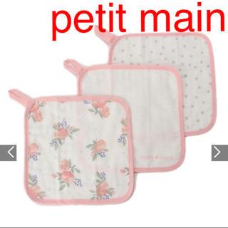 プティマイン(petit main)のpetit main ガーゼハンカチ3枚セット(その他)