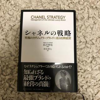 シャネル(CHANEL)のシャネル 本(文学/小説)