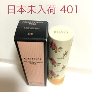 online retailer c7967 3f00d GUCCI グッチ 口紅 401