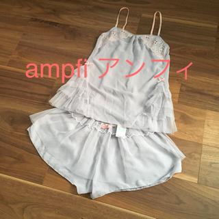 アンフィ(AMPHI)の【新品】ampfi アンフィ 下着セット(その他)