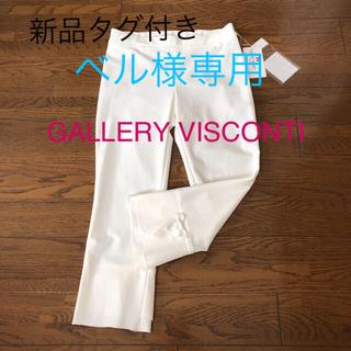ギャラリービスコンティ(GALLERY VISCONTI)の新品タグ付き ギャラリービスコンティ  ストレッチパンツ 白 M(カジュアルパンツ)