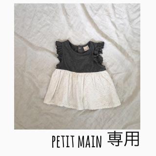 petit main - petit main プティマイン カットワークレーストップス