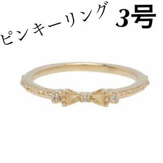 ノジェス(NOJESS)のノジェス NOJESS リボンモチーフ ピンキーリング(リング(指輪))