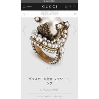 グッチ(Gucci)のグラスパール付き フラワー リング(リング(指輪))