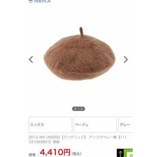 アングリッド(Ungrid)のUNGRID【アングリッド】 アンゴラベレー帽(ハンチング/ベレー帽)