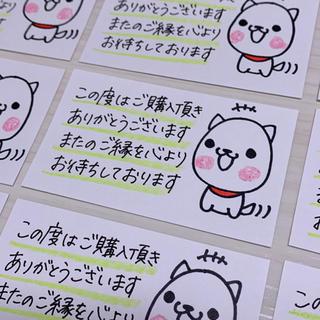 サンキューカード 手書き 100枚(カード/レター/ラッピング)