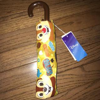 チップアンドデール(チップ&デール)のディズニー☆ チップ&デール  折りたたみ傘(キャラクターグッズ)
