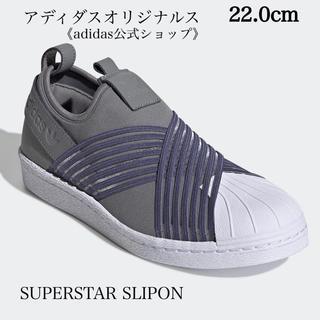 アディダス(adidas)の新品【adidas】スーパースター スリッポン アディダスオリジナルス 22(スリッポン/モカシン)