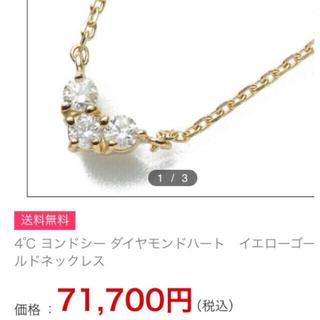 ヨンドシー(4℃)の4°C 新品 k10 ハート ダイヤモンド ネックレス ✨(ネックレス)