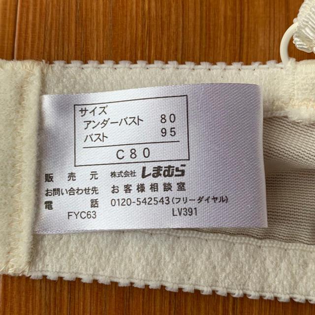 しまむら(シマムラ)の値下げ!  新品  未使用  ワイヤーブラ  C80  クリーム色 レディースの下着/アンダーウェア(ブラ)の商品写真