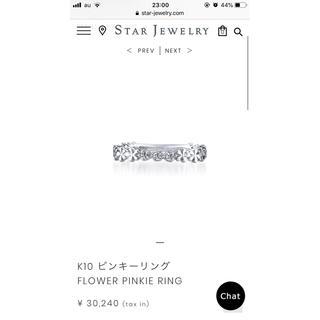 スタージュエリー(STAR JEWELRY)の◾︎スタージュエリー K10 ピンキーリング(リング(指輪))