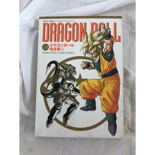 ドラゴンボール - 【DRAGON BALL 超全集3】 ドラゴンボール 鳥山明